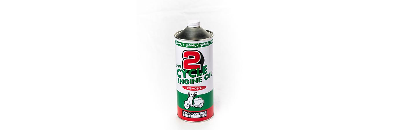 シグマ 2サイクルエンジン オイル  (2 Cycle Engine Oil)