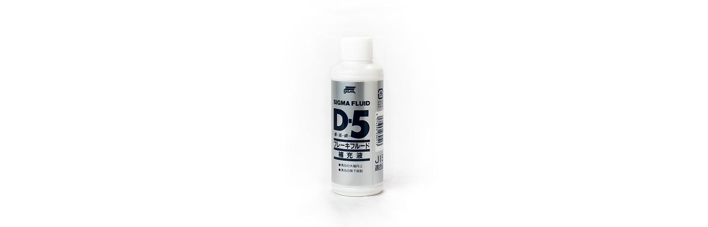 シグマ フルード D-5(強化剤)