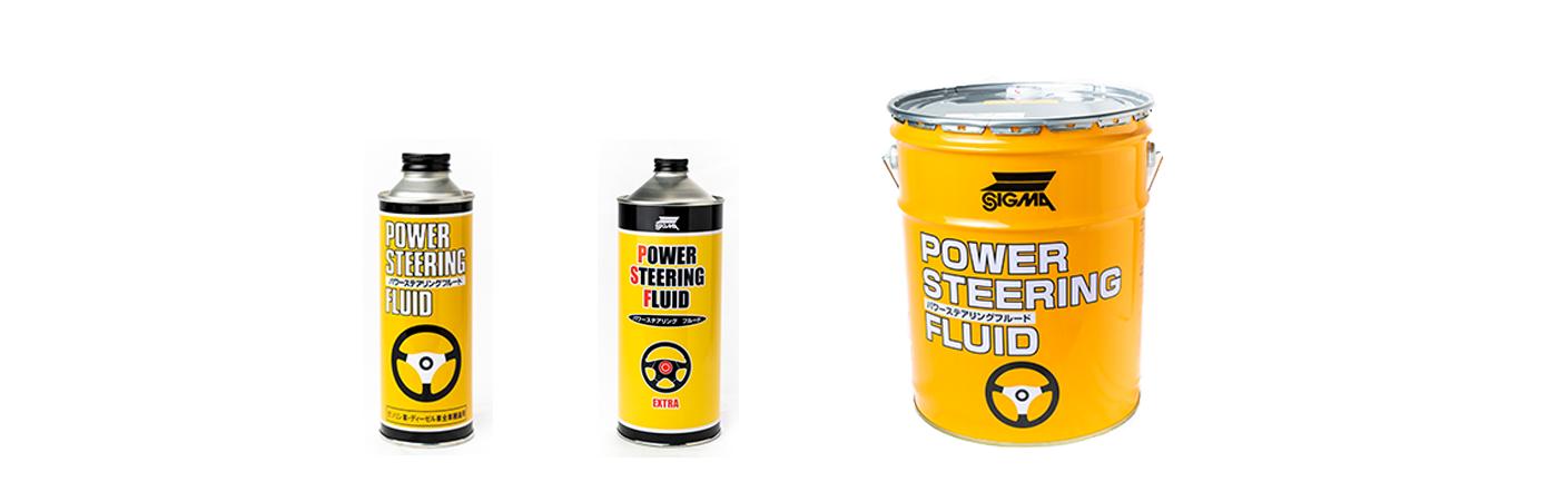 パワーステアリングフルード(Power Steering Fluid)