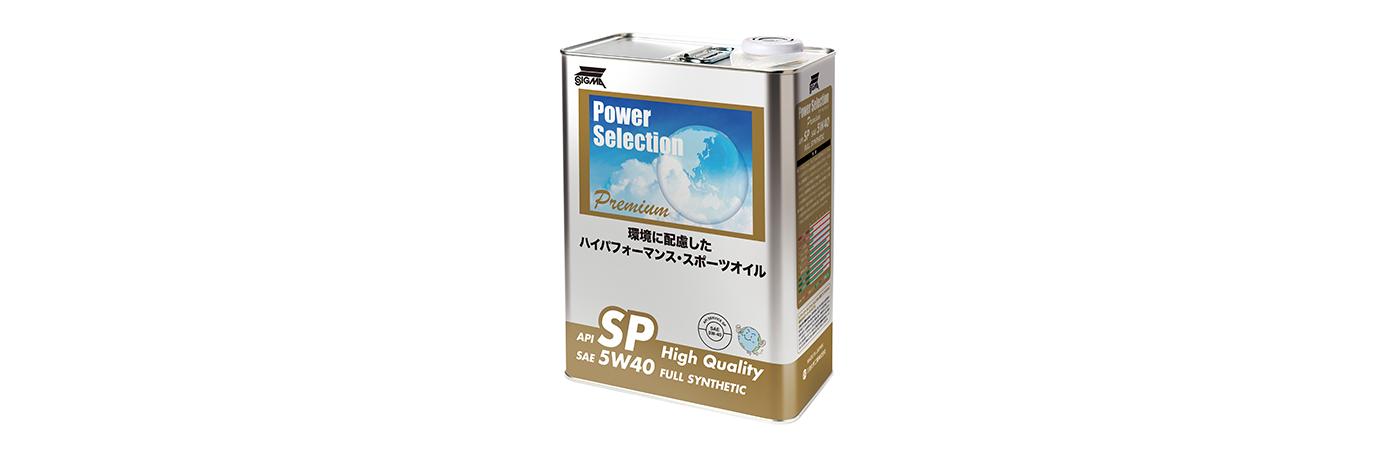パワーセレクション(Power Selection) プレミアム API SP High Quality SAE 5W40 FULL SYNTHETIC